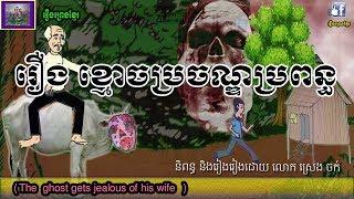 រឿងព្រេងខ្មែរ-រឿងខ្មោចប្រចណ្ឌប្រពន្ធ|Khmer Legend-The ghost gets jealous of