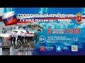 Спортивный праздник московской полиции посвященный Дню сотрудника органов внутренних дел mp3