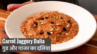 Carrot Jaggery Dalia   Healthy Quick  Easy Summer Breakfast / Dinner Recipe   गुड गाजर का दलिया