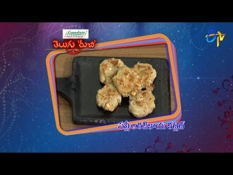 Palli Aratikaya Cutlet | Telugu Ruchi | 6th October 2018 | ETV  Telugu