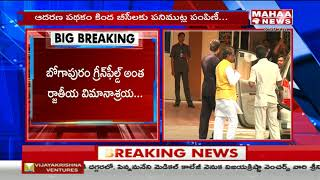 AP Cabinet Meeting to be Held Today | Important Decisions to Take