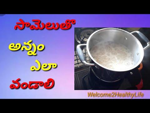Millet|How to Cook Little Millet (Samalu) Rice | Telugu