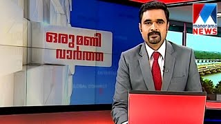 ഒരു മണി വാർത്ത | 1 P M News | News Anchor - Ayyappdas | April 26 , 2017 | Manorama News