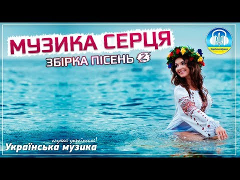 Українські пісні - Музика серця 2 - збірка