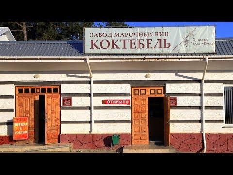 Фирменный магазин винзавода «Коктебель»