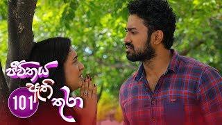 Jeevithaya Athi Thura   Episode 101 - (2019-01-02)   ITN