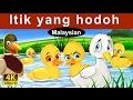 Itik yang hood | Kartun kanak-kanak | Cerita kanak kanak | 4K UHD | Malaysian Fairy Tales