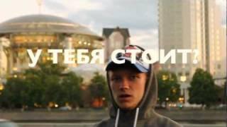 Клип Serj Ovi - У тебя стоит?