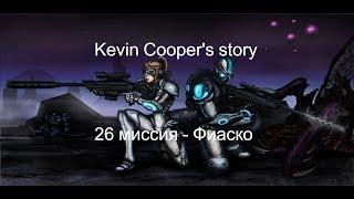 Starcraft: Kevin Cooper's story - 20 (26) миссия - Фиаско (Fiasco)