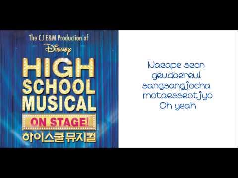 [LYRICS] Ryeowook & Luna -- Start Of Something New Lyrics (HSM OST)