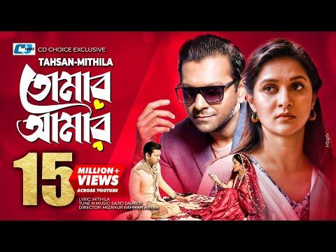 Tomar Amar | Sajid Ft.Tahsan & MIthila | New Video Song 2016 | OST | Mr & Mrs | Mizanur Rahman Aryan