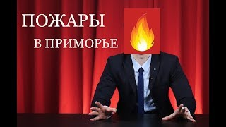 Пожары в Приморье! RNT #91