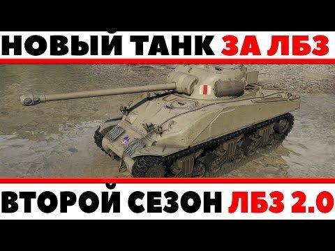 НОВЫЙ ТАНК ЗА ЛБЗ 2.0! РАЗРАБОТЧИКИ НАЧАЛИ АКТИВНО ДЕЛАТЬ ВТОРОЙ СЕЗОН ЛБЗ! ИМБА WOT? World of Tanks