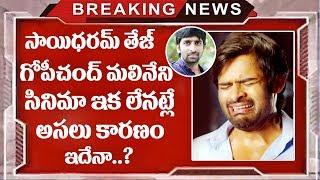 Sai Dharam Tej Gopichand Malineni Movie Stopped | Sai Dharam Movies | Top Telugu Media