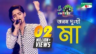 জনম দুঃখী মা | Shera Kontho 2017 | Danger Zone | Season 06 | Channel i TV