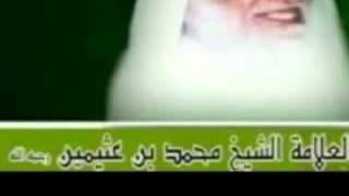 تفسير جزء عمّ للشيخ محمد بن صالح العثيمين رحمه الله - 9