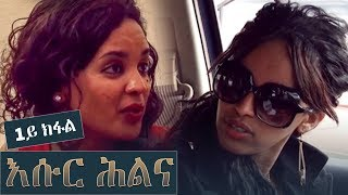 እሱር ሕልና - ESUR HLNA (Part 1) - New Eritrean Movie 2018 (Official Movie)
