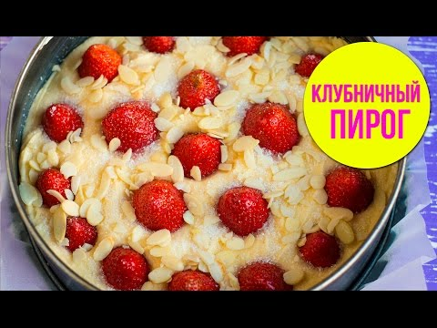 Рецепт ПИРОГА С КЛУБНИКОЙ. Невероятно вкусное тесто!