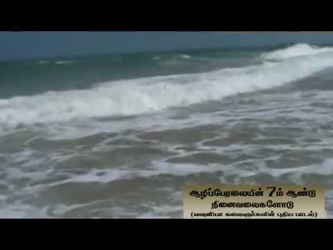TSunami Tamil Song
