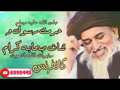 Hurmat-e-rasool (sallallaho Alaihi Wasallam) - Allama Mufti Khadim Hussain Rizvi video