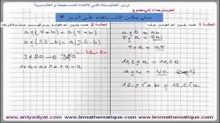 تحويل جداء إلى مجموع - درس العمليات على الأعداد الصحيحة و العشرية
