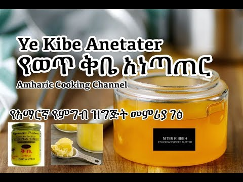 Ye Kibe Anetater - የወጥ ቅቤ አነጣጠር - Amharic - Ethiopian food recipes - የአማርኛ የምግብ ዝግጅት መምሪያ ገፅ