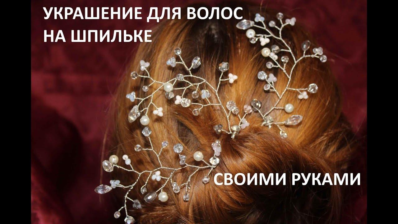 Чем украсить заколку для волос своими руками