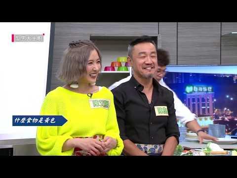 台綜-型男大主廚-20190827 豬隊友別害我!葡萄蝦豪華特餐!