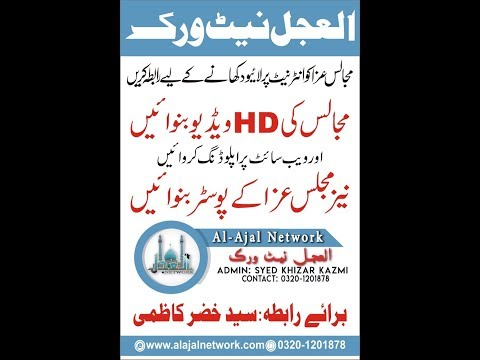 Live Majlis |17 March 2019 | Shafique shopping center Ghod pur Sialkot ( www.alajalnetwork.com )