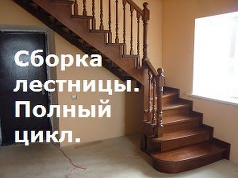 Сборка лестницы. Полный цикл. Обшивка лестницы деревом.