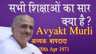 Avyakt Murli 09-04-1971   सच किसको कहा जाता है? / सभी शिक्षाओं का सार क्या है?    अमूल्य रत्न 164