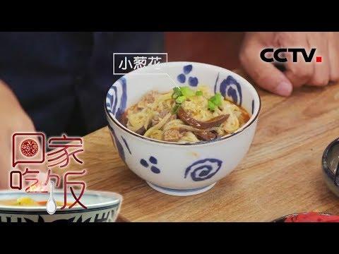 陸綜-回家吃飯-20190829 靈寶羊肉胡蔔 一生涼粉 傳承千年的河南靈寶美食!