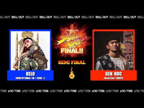 【SELL OUT 2019 FINAL】 SEMI FINAL - KELO vs GEN ROC