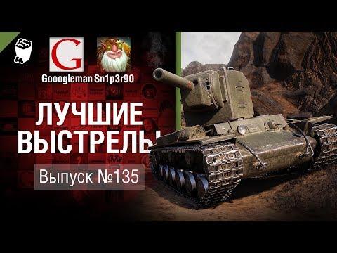 Лучшие выстрелы №135 - от Gooogleman и Sn1p3r90 [World of Tanks]