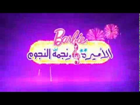 Barbie: The Princess & The Popstar - Arabic Trailer # 2 Music Videos
