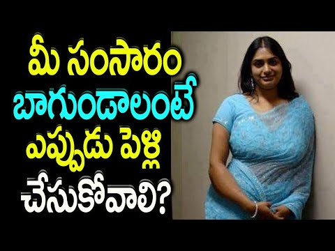 సంసారం స్ట్రాంగ్ గా ఉండాలంటే ఎప్పుడు పెళ్లి చేసుకోవడం మంచిది? |Interesting Facts | Star Telugu YVC |