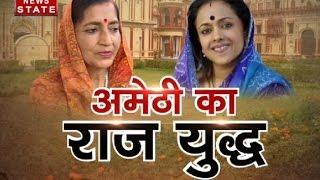 Amethi Ka Rajyuddh