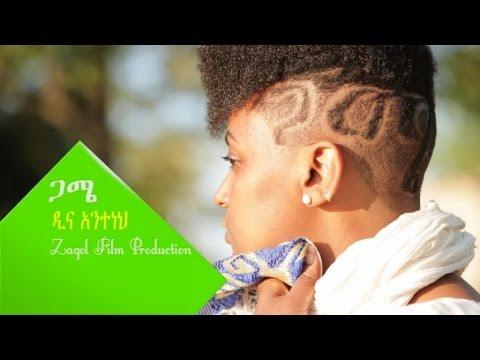 Dina Anteneh - Gamme (Ethiopian Music)