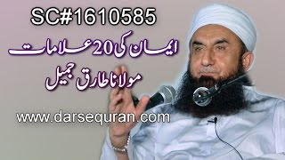 "(SC#1610585) ""Emaan Ki 20 Alamaat"" - Maulana Tariq Jameel"