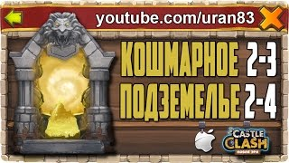 Кошмарное Подземелье 2-3, 2-4 без Минотавра, Духа Мага и Дракулы. Insane Dungeon. Castle Clash #137