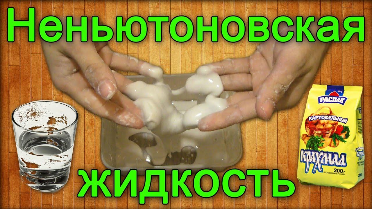Как сделать неньютоновскую жидкость в домашних условиях с крахмалом