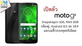 Moto G6 Series สเปคดีจอไร้ขอบ 18:9, Snapdragon 630, RAM 6GB, กล้องคู่