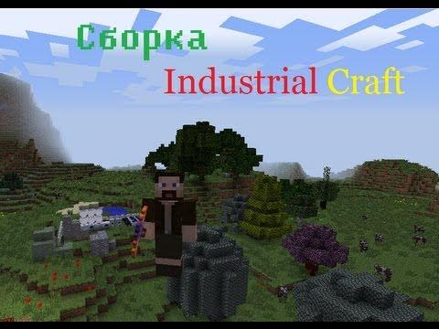 скачать сборку майнкрафт 1.5.2 с industrial craft