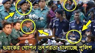 নির্বাচনের আগে ভয়ংকর গোপন তৎপরতা চালাচ্ছে ডিসিরা । bd politics news । bangla viral news