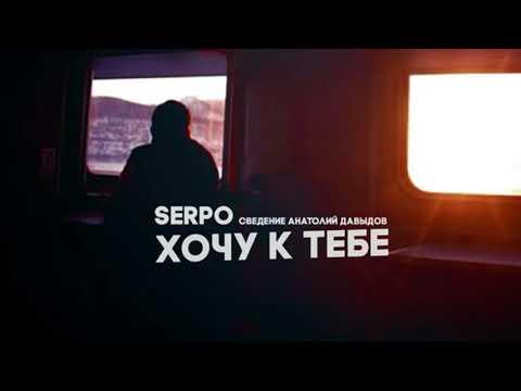 SERPO   Хочу к тебе Sergey ivanenko remix █▬█ █ ▀█▀