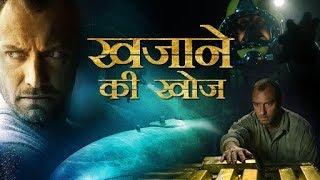 ख़ज़ाने की खोज | Hollywood Movies in Hindi Dubbed 2018 | Full Action HD Hindi Dubbed Movies latest