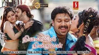 Ninaivil Nindraval | Tamil Full Movie | Super Hit Tamil Movie | Romantic Comedy Movie | Full HD