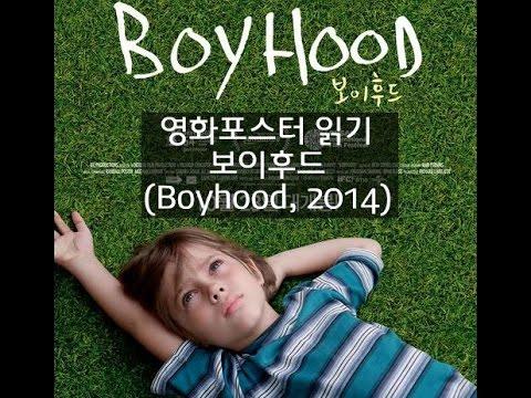 [부지런TV]영화포스터 읽기 보이후드 (Boyhood, 2014)/Richard Linklater/bujirunTV