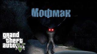 """Мифы GTA 5 - (Выпуск 38 : """"Мофман"""") PC/PS3"""