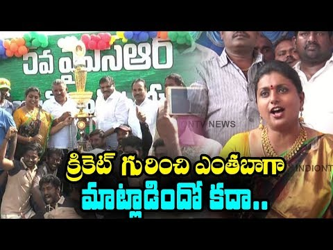MLA Roja Speech at Fifth YSR Village Cricket Tournament | AP Political News | Indiontvnews